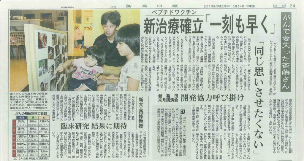 20131024新潟日報