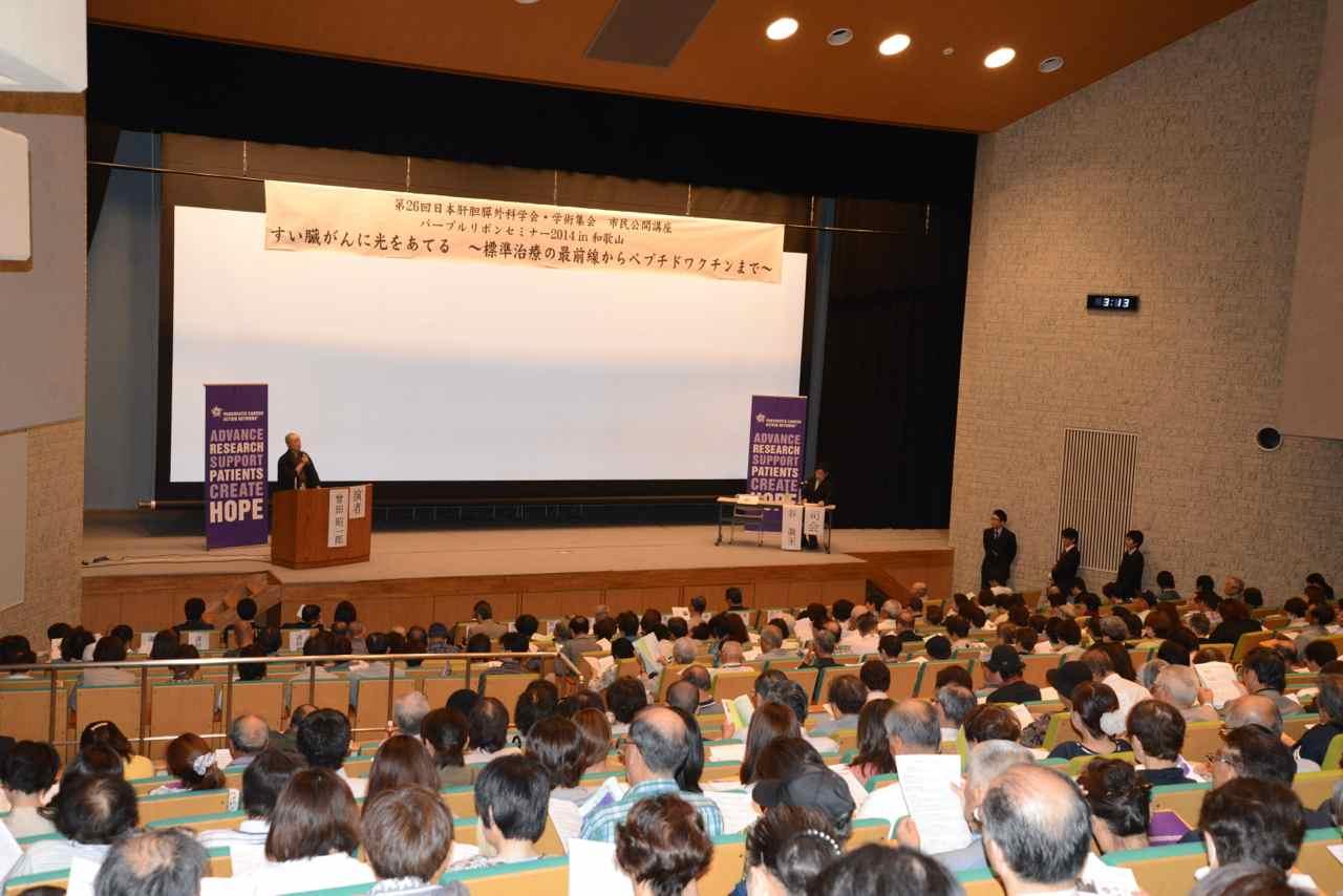 約400名の参加者で満員になった講堂